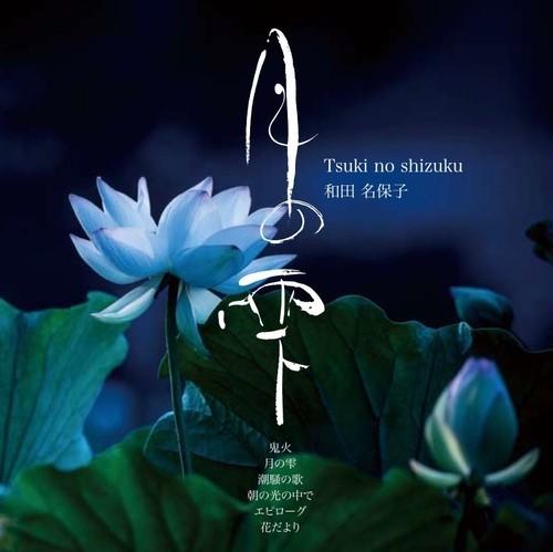 朝の光の中で (和田名保子ーアルバム「月の雫」収録曲)