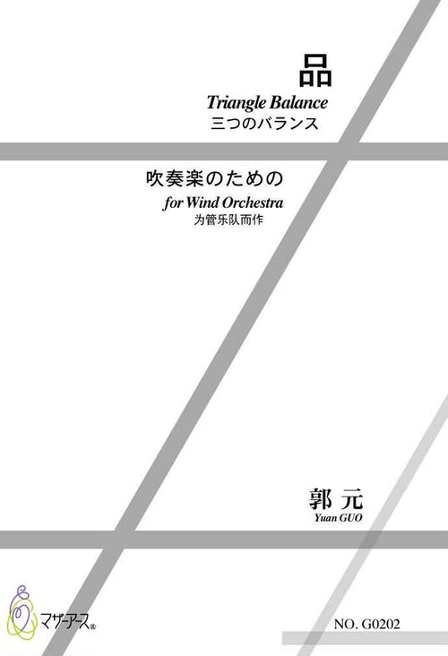 G0202 Triangle Balance(Wind Orchestra/Y. GUO /Full Score)