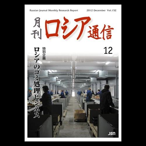 紙版・2012年12月号    vol.152