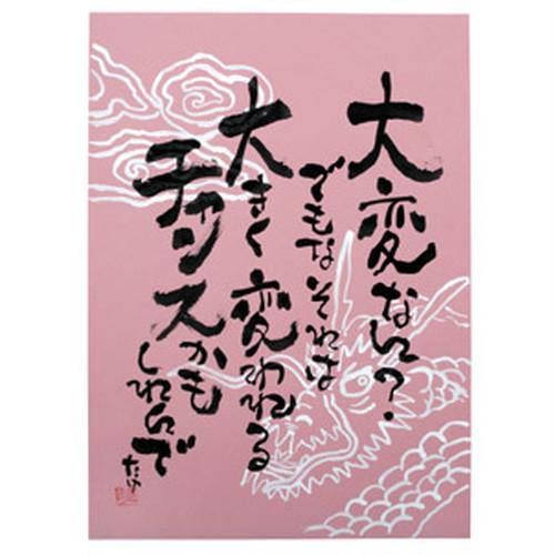 作品No64 「大変なん?」(ポストカード)