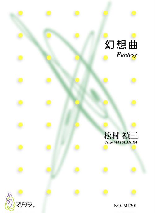 M1201Fantasy(Koto Solo/T.MATUMURA/Score)