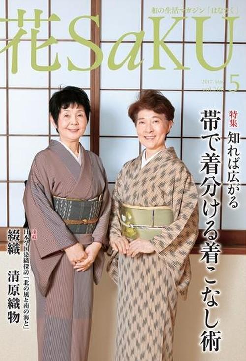 和の生活マガジン「花saku」皐月号 2017.5 Vol.260(バックナンバー)