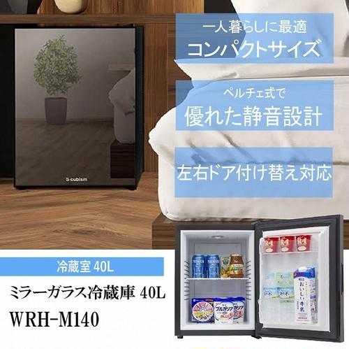 1ドアミラーガラス冷蔵庫 40L WRH-M140