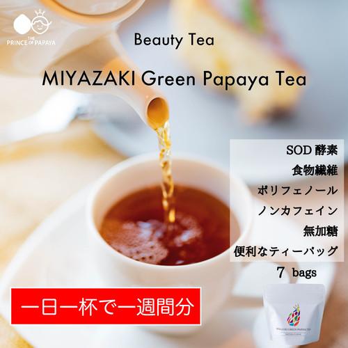 〜芳醇な甘い香りに癒されて〜MIYAZAKI Green Papaya Tea(ティーバッグ7個入り)【送料最安】