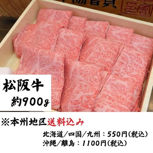 松阪牛すき焼き焼肉用900g(本州送料込) (MF-150)