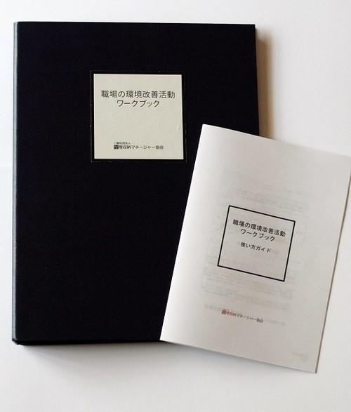 職場の環境改善活動ワークブック《 使い方ガイド付 》