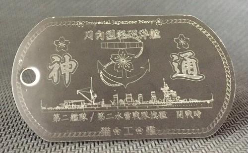 【軽巡「神通」(川内型)】ドックタグ・アクセサリー/グッズ