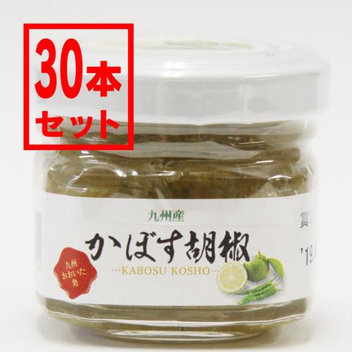 九州産 かぼす胡椒 30g 30本セット