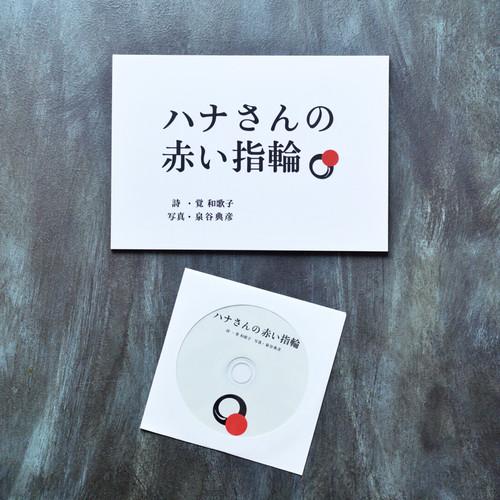 写真詩集『ハナさんの赤い指輪』