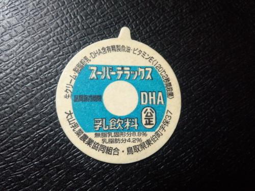 スーパーデラックスDHA