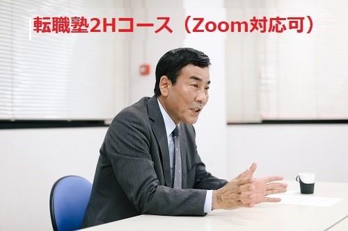 転職塾2時間コース(Zoom対応可能)
