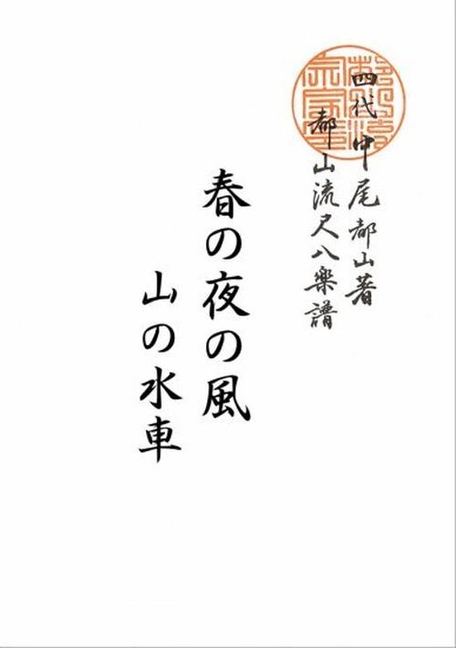 T32i486 春の夜の風/山の水車(尺八/宮城道雄/楽譜)