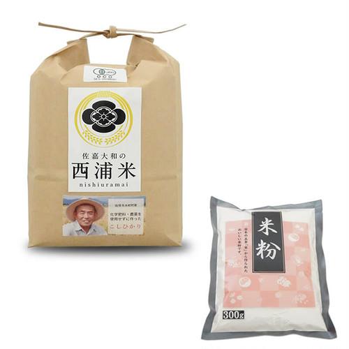 JAS認定無農薬 コシヒカリ白米2kg+米粉300gセット
