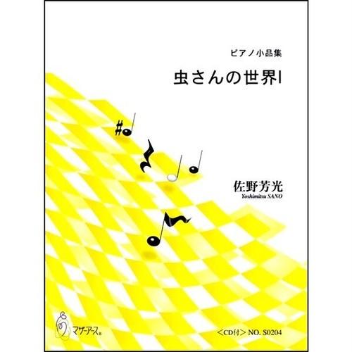 S0204 虫さんの世界Ⅰ(ピアノ/佐野芳光/楽譜)