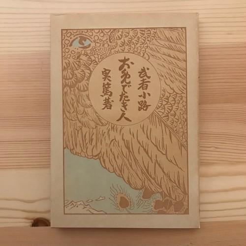 お目出たき人(名著復刻全集) / 武者小路実篤(著)