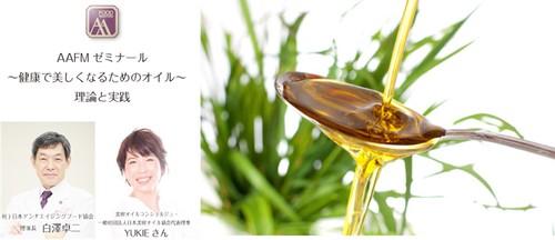 Juniorマイスターの方用【AAFMゼミナール】健康で美しくなるためのオイル~理論と実践