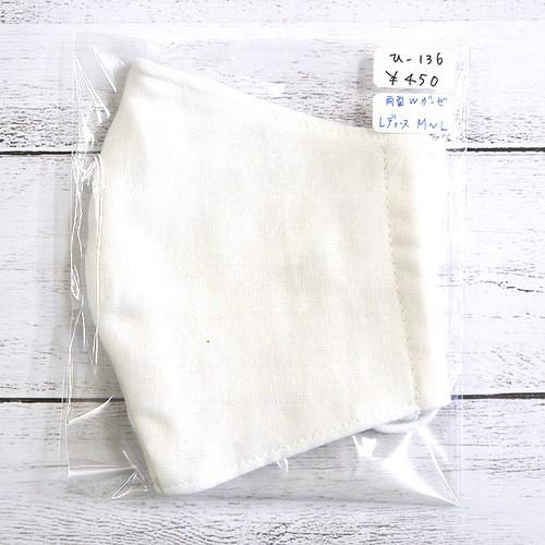 【リコリス】立体布マスク(白)・レディースサイズ/マスク
