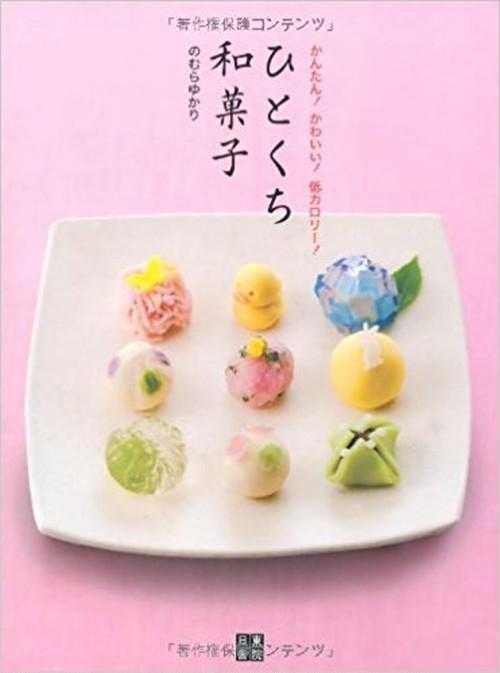 ひとくち和菓子 単行本(ソフトカバー)