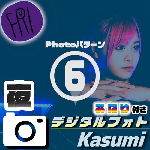 夜の部【限定1枚】あなただけのオリジナルメッセージ付きデジタルフォト(当たり付き)【Kasumi[6]】
