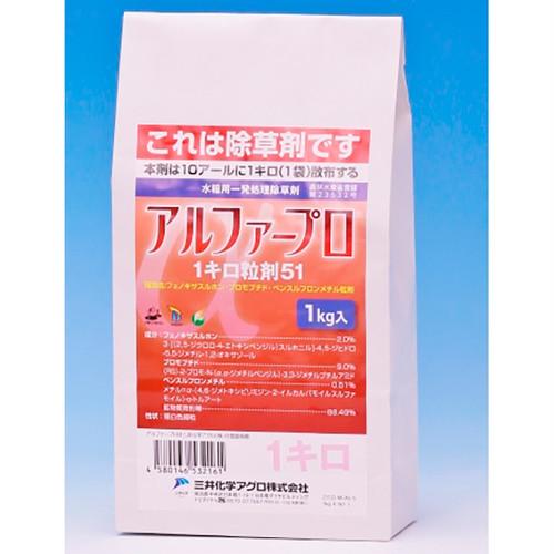 アルファープロ1キロ粒剤51 1kg 1袋