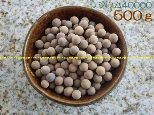 ラジウム石セラミックボール ◆500gラジウム40,000セラミックボール 11mm前後/健康グッズ