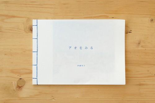 アオをみる / No.7 伊藤 有子