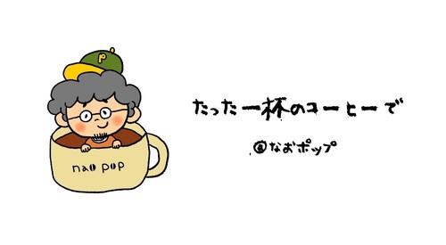 NEW!!50個限定!!【WEB活動応援プラン】新曲「たった一杯のコーヒーで」CDR+ドリップバッグ2個+「季節の@なおポップ」サイン付きポストカードセット