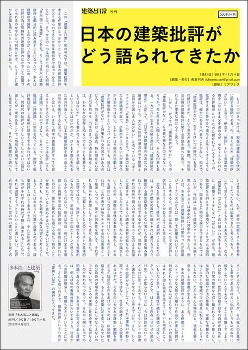 号外『日本の建築批評がどう語られてきたか』