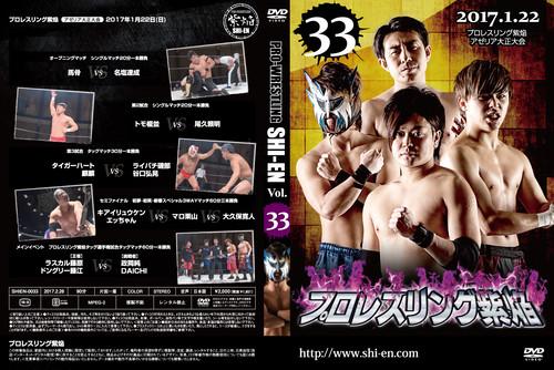 DVD vol33(2017.1/22アゼリア大正大会)