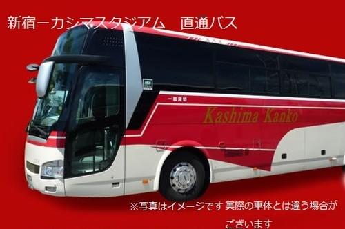4/30㈰アントラーズVSサガン鳥栖 直通バス(新宿ーカシマスタジアム)~ホームもアウェイチームも一緒にご乗車~
