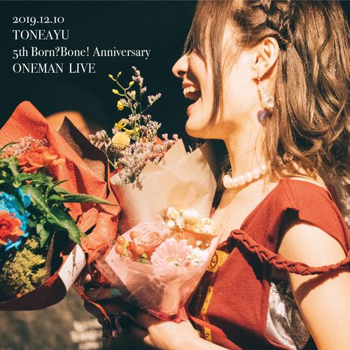 『2019.12.10 TONEAYU 5th Born?Bone! Anniversary ONEMAN LIVE』LIVEDVD 2枚組