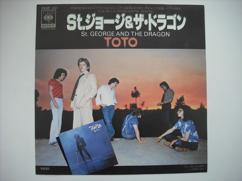 "【7""】TOTO / ST.GEORGE AND THE DRAGON"