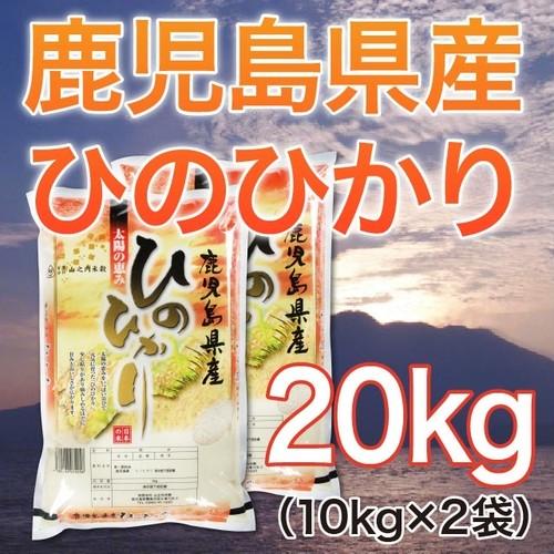 令和2年産 鹿児島県産ヒノヒカリ 20kg(10kg×2袋) ★送料無料!!(一部地域を除く)★