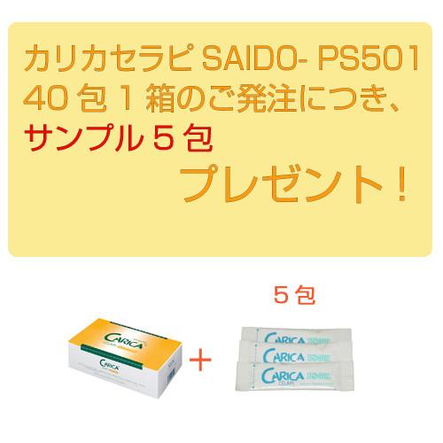 カリカセラピSAIDO-PS501 3g×40包