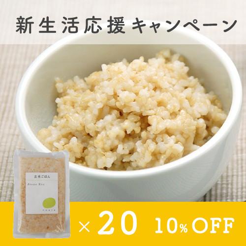 《通常6,480円→10%OFF》チャヤマクロビ ふっくらヘルシー玄米ごはん 20個セット