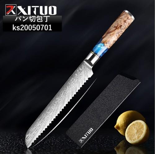 ダマスカス包丁 【XITUO 公式】 パン切ナイフ 刃渡り18.8cm VG10 ks20050701