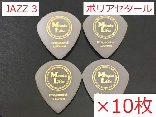 ポリアセタール ジャズ3 ピック JAZZ3 Polyacetal 【×10枚】送料込み 700円