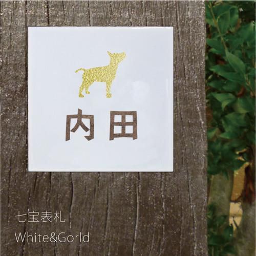 七宝焼表札 ホワイト・ゴールド-dog  Font:あられ