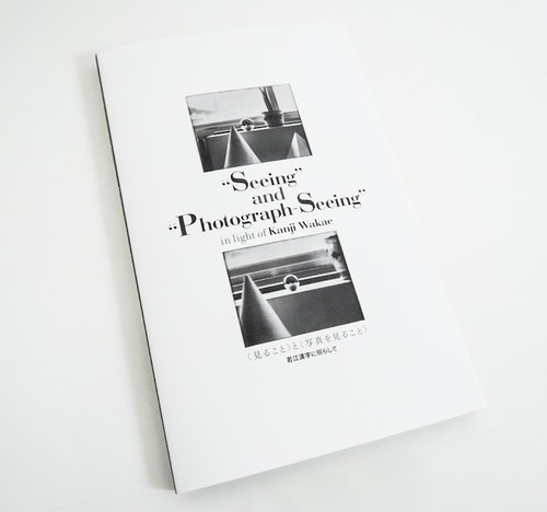 若江漢字 作品集『Seeing and Photograph-Seeing』