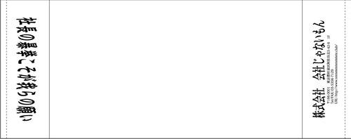 【寒中見舞い復刻版】株式会社会社じゃないもんタオル