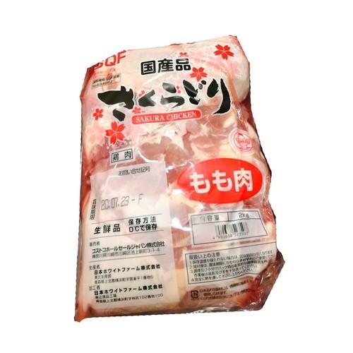 コストコ さくらどり 国産鶏 もも肉 2kg | Costco Sakura Chicken Leg&Thigh 2kg