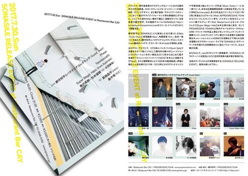 【7.30sun公演】網守将平『SONASILE RELEASE EVENT』7/30(日曜日)@青山CAY