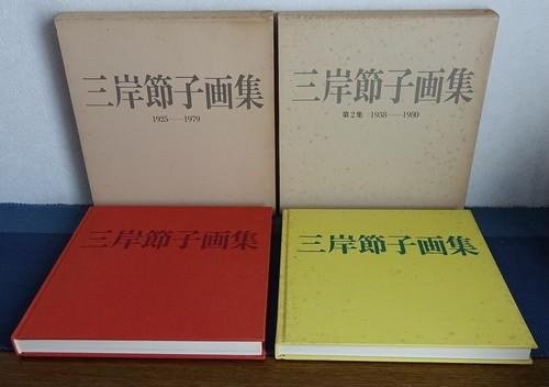 [画集]三岸節子画集 1・2 2冊揃 定価50,000円