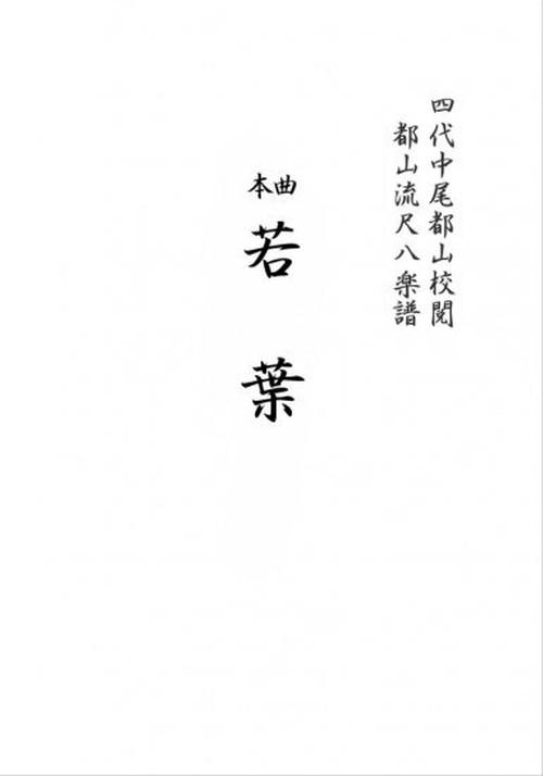 T32i002 WAKABA(shakuhachi/N. Tozan Ryuso /Full Score)