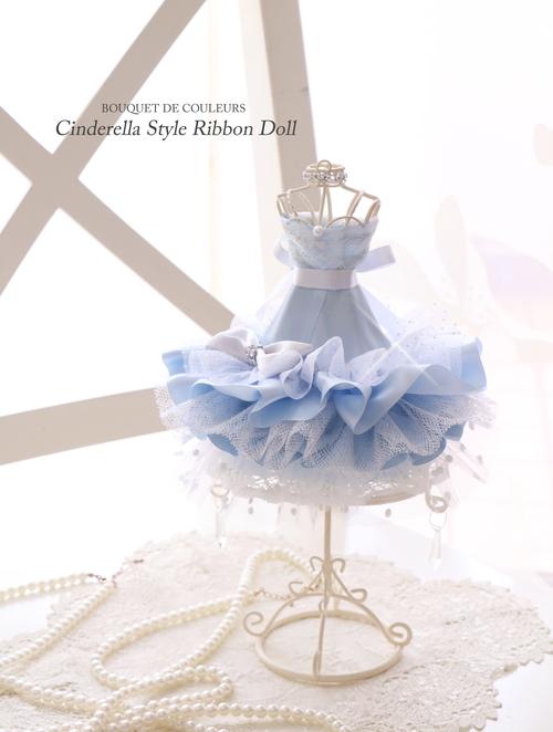 リボンドール(Cinderella Style)
