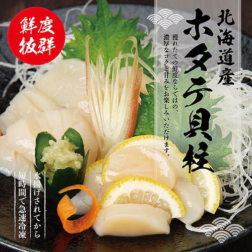北海道産 ホタテ貝柱(1kg)