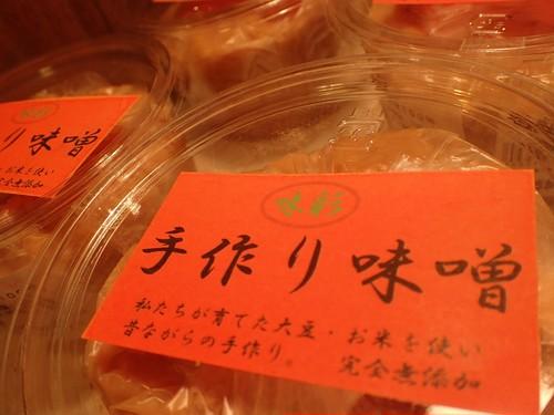発酵食品。完全無添加のリアルな味噌。原料オーガニック。和歌山産。手作り。