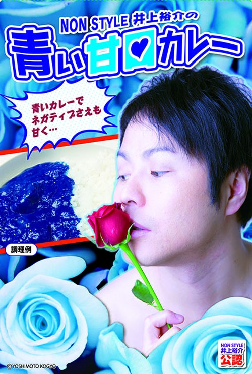 NON STYLE井上の青い甘口カレー