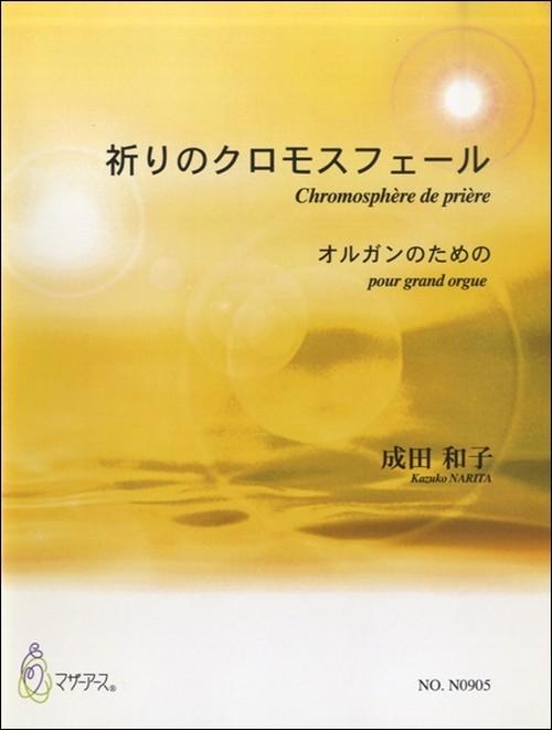 N0905 祈りのクロモスフェール(オルガン/成田和子/楽譜)