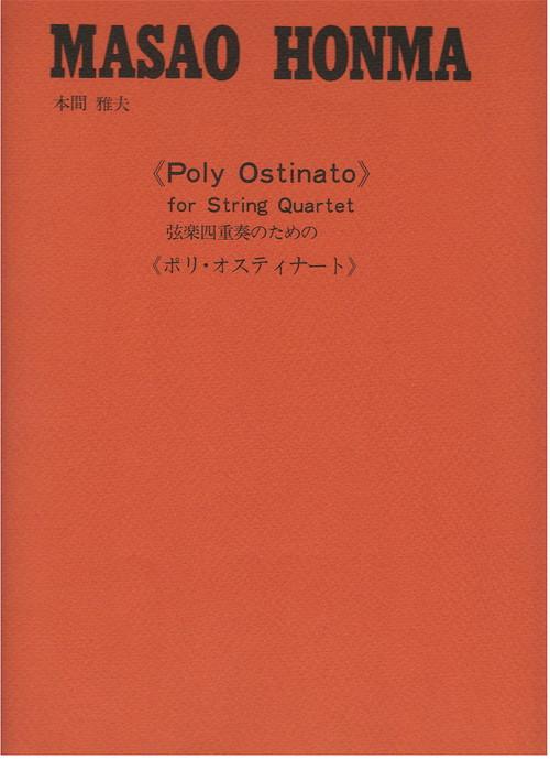 H04i92 Poly Ostinato(Violin I&II,Viola,Cello/M. HONMA /Full Score)